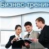 Бизнес-тренинги. Новосибирск