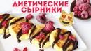 ДИЕТИЧЕСКИЙ рецепт сырников в ДУХОВКЕ 🌟ПРОСТОЙ РЕЦЕПТ🌟 ПП ПРАВИЛЬНОЕ ПИТАНИЕ Olya Pins