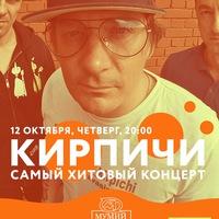 12.10 КИРПИЧИ @ «Мумий Тролль Music Bar»