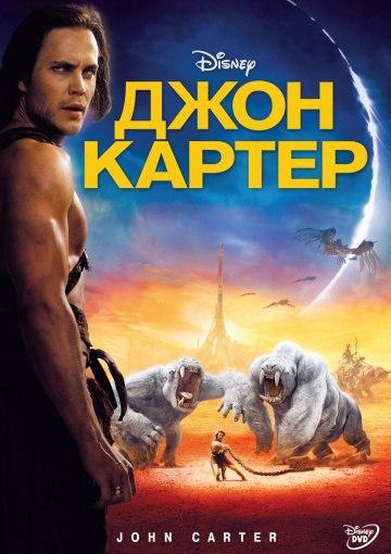 Джoн Kapтeр (2012)