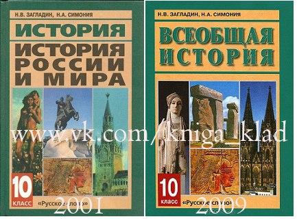 Учебники по истории россии и всемирной истории страница 1.