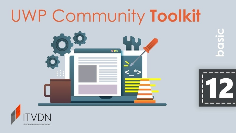 UWP Community Toolkit Basic. Урок 12. Уведомления (Tiles, Toasts, Weather LiveTile и Toast)