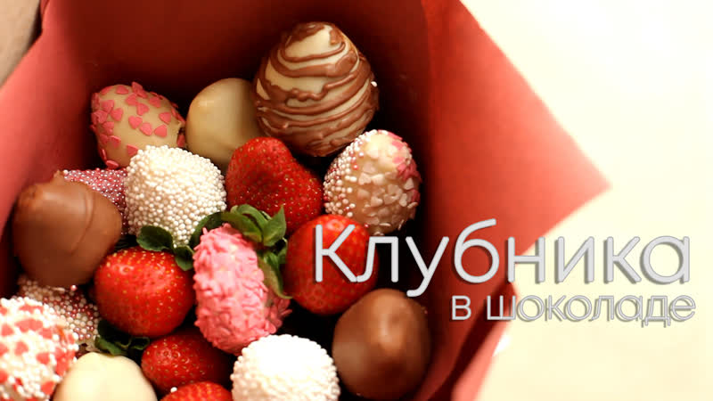 Клубника в шоколаде от Конfection LAB (by Anastasiya Yasnaya)