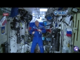 поздравление космонавта