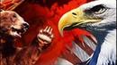 США разделяет россию война без правил план Даллеса в действии 25.07.2015 hd