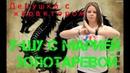 Девушка с характером У шу и мотоциклы с Марией Золотаревой чемпионка Европы по У шу