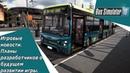Bus Simulator 18 игровые новости. Планы разработчиков о будущем развитии игры.