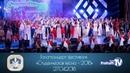 Гала-концерт фестиваля «Студенческая весна – 2018» 24.04.2018