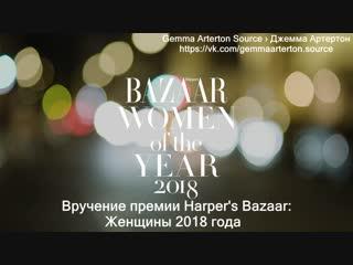 Вручение премии Harper's Bazaar: Женщины 2018 года