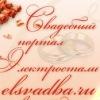 Cвадебные порталы Электростали и Ногинска