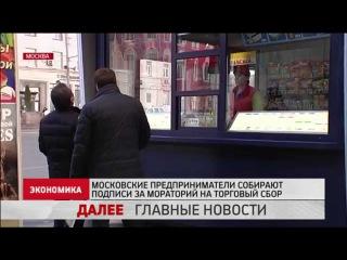 Московские предприниматели собирают подписи за мораторий на торговый сбор