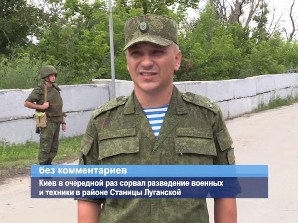 ГТРК ЛНР. Киев в очередной раз сорвал разведение военных и техники в районе Станицы Луганской