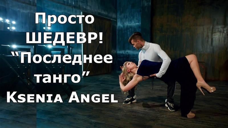 ТАКОЕ НАДО УВИДЕТЬ! Восхитительная песня Последнее танго в исполнении Ксении Ангел.