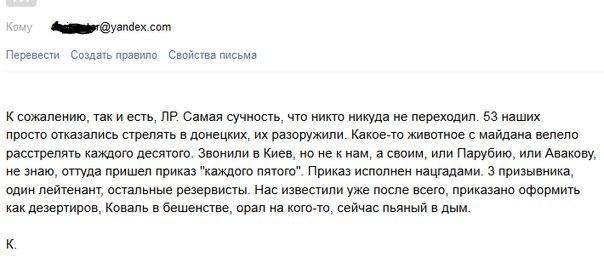 Русская весна на Юго-Востоке Украины (с 12.04.14.) - Страница 4 NUksrBXTifE