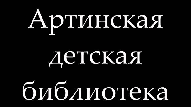 Видеоэкскурсия_Арти