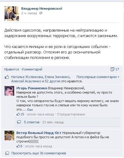 Одесса 2 мая.Что это было и почему Путин не ввел войска.
