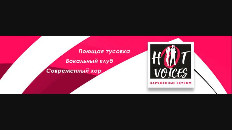 Современный вокально-хоровой клуб HOT VOICES приглашает тебя!