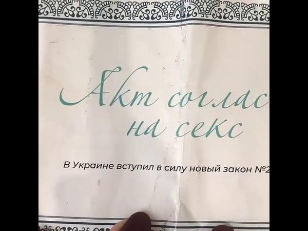 Акт согласия на секс Украина новый закон