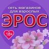 Эрос Секс Шоп Ростов