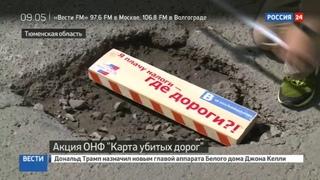 Новости на Россия 24  •  Проект Карта убитых дорог пришел в Тюмень
