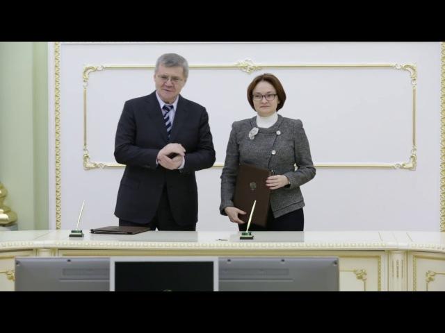 Генеральная прокуратура РФ и Центральный банк РФ подписали cоглашение о взаимодействии
