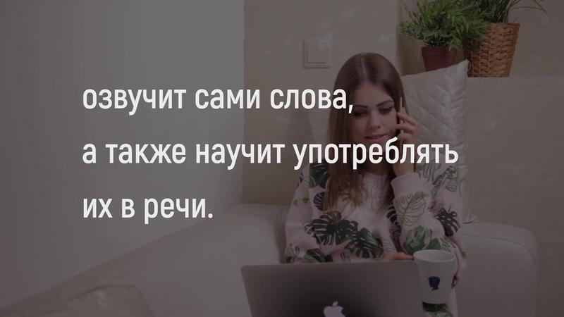 Как проходит обучение в English Tochka » Freewka.com - Смотреть онлайн в хорощем качестве