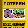 Fast Loto - Сервис быстрых лотерей.