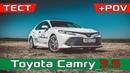 2018 Toyota Camry 70 3 5 Тест Драйв Обзор Тойота Камри 2018 Executive Safety цена конкуренты