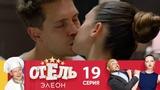 Отель Элеон  Сезон 1  Серия 19