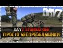 DayZ STANDALONE - ПРОСТО БЕСПРЕДЕЛЬЩИКИ 83 Стрим 1080p 60HD No Comments Games