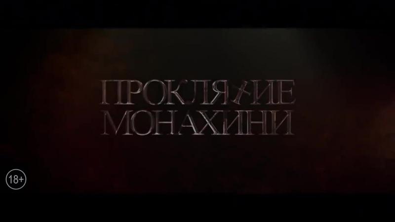 Проклятие монахини — Русское видео о фильме (2018) » Freewka.com - Смотреть онлайн в хорощем качестве