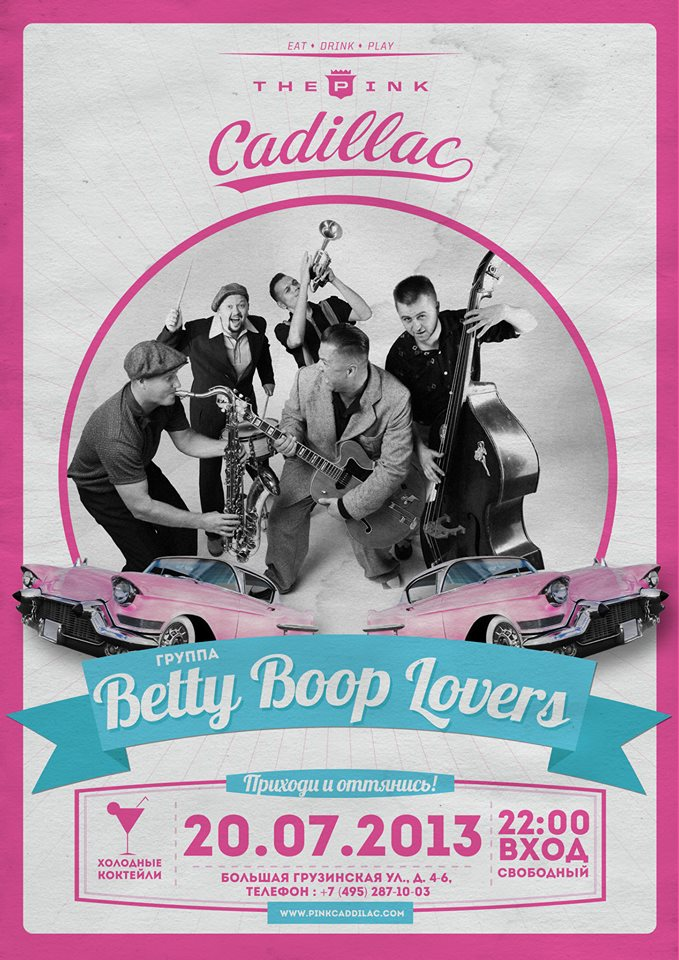 20.07 Betty Boop Lovers в клубе Pink Cadillac