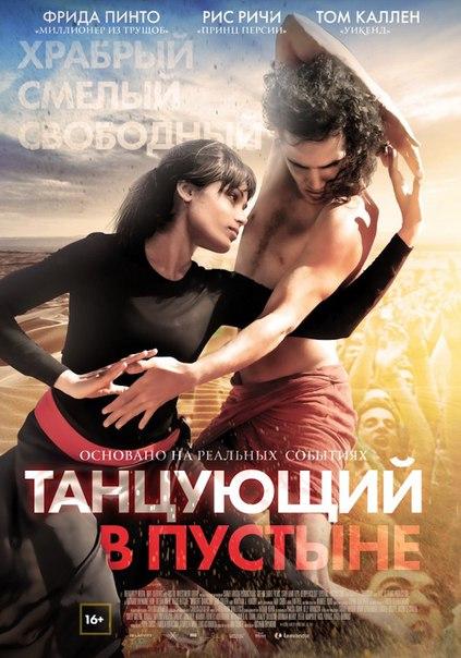 Танцующий в пустыне (2016)