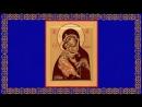 Православный календарь Суббота 8 сентября 2018г Сретение Владимирской иконы Пресвятой Богородицы празднество установлено в