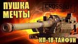 КП-18 ТАЙФУН - ПУШКА МЕЧТЫ РЕЛИКТЫ CROSSOUT 0.10.30