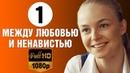 ᴴᴰ Между любовью и ненавистью 1 серия сериал 2016 Мелодрама / Русские Мелодрамы Новинки 2017