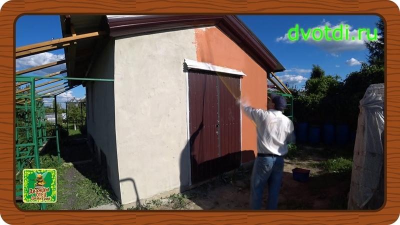 Строим современный курятник ч.34 Покраска стен.