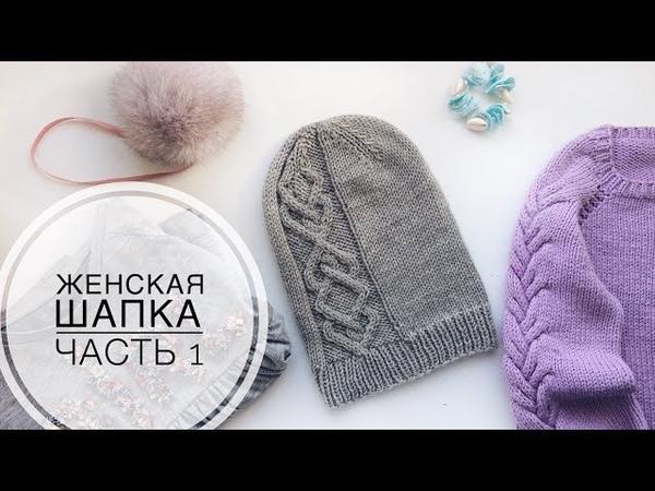Женская вязаная шапка с араном Часть 1