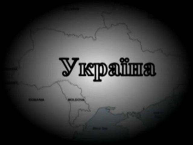 2. часть. 500 секунд правды об Украине. Мифы 1-12