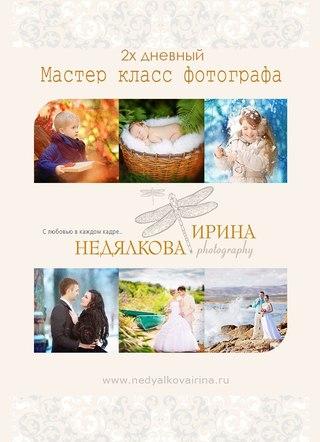 Мастер классы от фотографов - Gmpruaz.ru