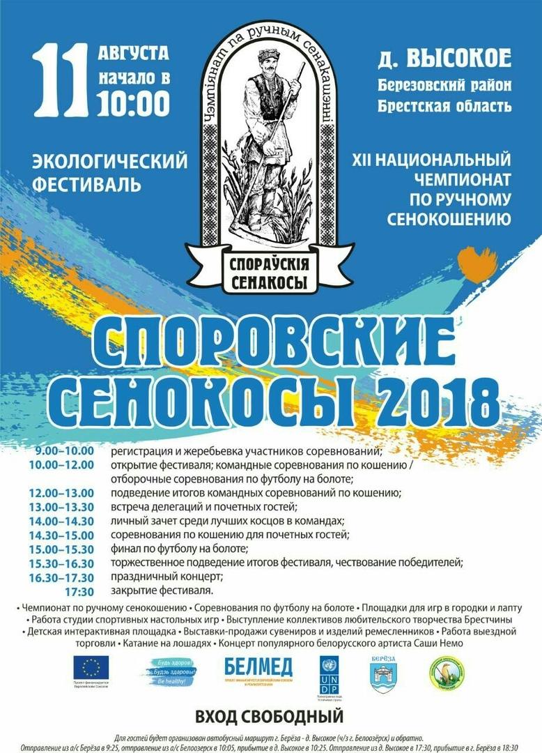 """Экологический фестиваль """"Споровские сенокосы"""" пройдет в Березовском районе 11 августа"""