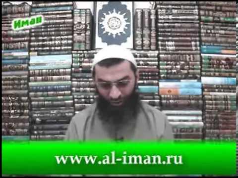 Абу Мустафа ад-Дагестани.Уроки Единобожия.Урок 15
