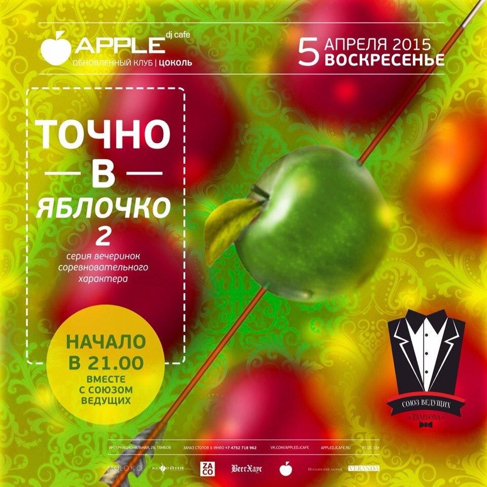 Афиша Тамбов 5.04.2015 / ТОЧНО В ЯБЛОЧКО 2 / Apple dj cafe