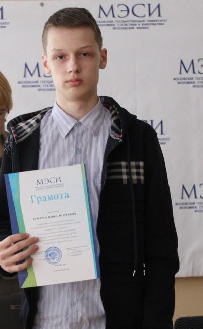 Павел Туманов, 17 ноября , Ярославль, id68913117