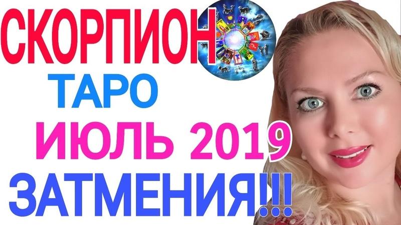 СКОРПИОН ТАРО ПРОГНОЗ на ИЮЛЬ 2019 СОЛНЕЧНОЕ ЗАТМЕНИЕ 2 ИЮЛЯ 2019