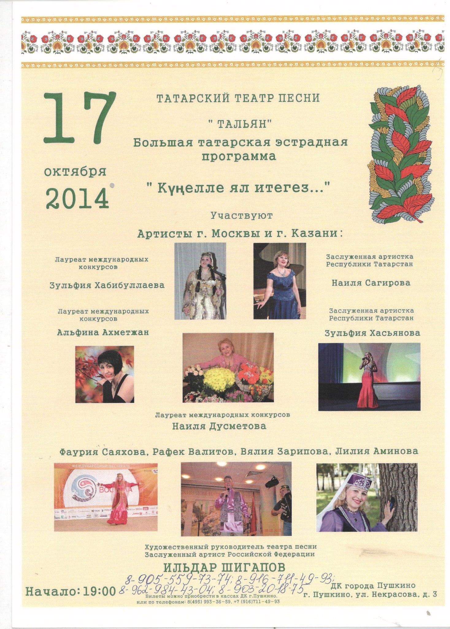 Знакомства татар москвы 4 фотография
