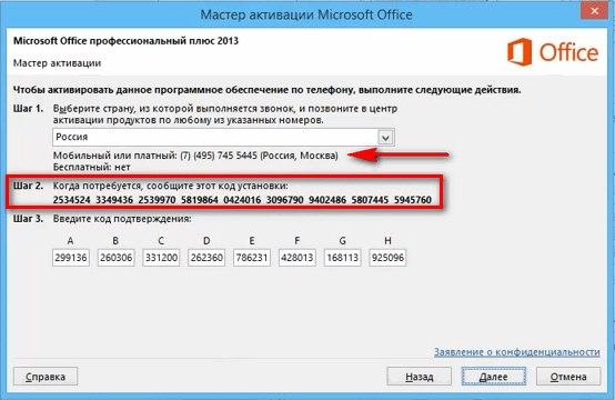 как активировать Microsoft Office 2013 - фото 5