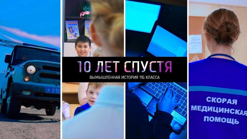 10 ЛЕТ СПУСТЯ Вымышленная история 11Б класса (Выпускной фильм, клип, Boke Cinema, 2018)