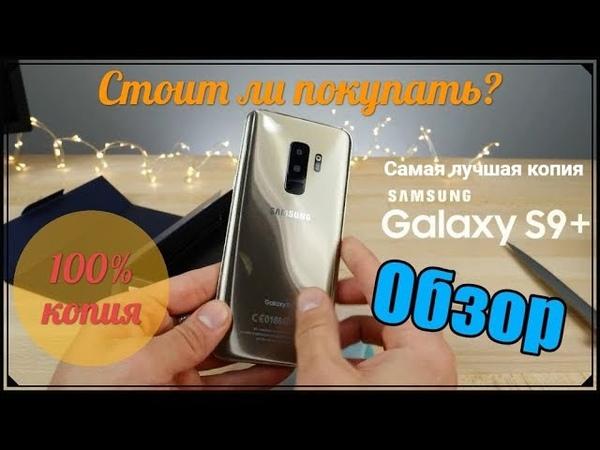 Самая лучшая копия Samsung Galaxy S9 Plus обзор
