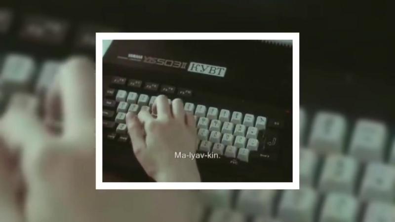 Уютный подвальчик MSX2 _ КУВТ2 ПК 90х Детство буржуя 6я серия